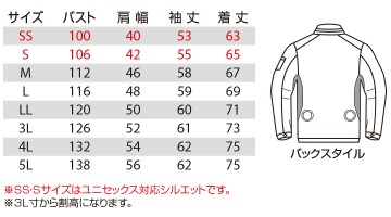BUR AC1111 エアークラフトジャケット(ユニセックス) サイズ表