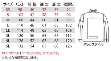 591 ジャケット(ユニセックス) サイズ表
