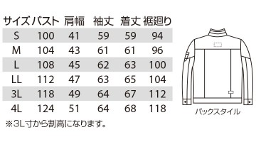 591D ジャケット サイズ表