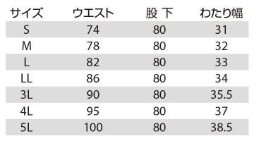 582 ストレッチカーゴパンツ サイズ表