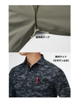 225 長袖アイスポロシャツ(ユニセックス) 多機能紹介