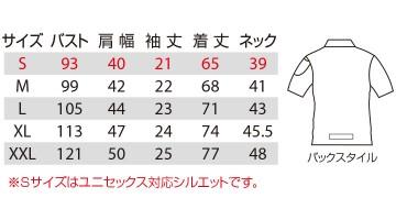 227 半袖アイスポロシャツ(ユニセックス) サイズ表