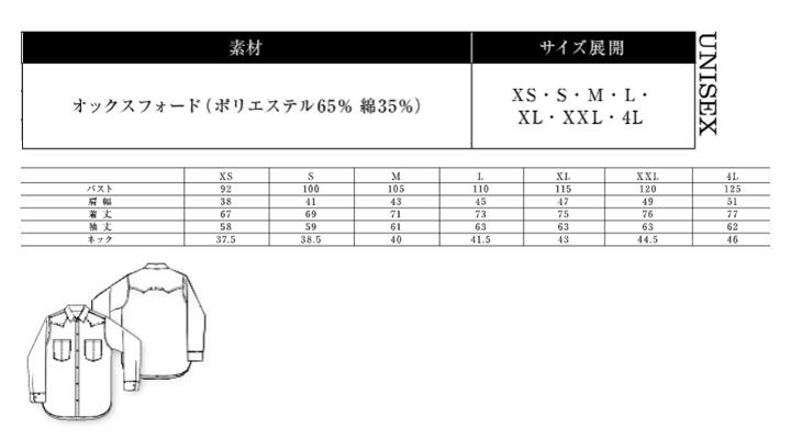 BM-LCS49001 ユニセックス長袖シャツ サイズ表