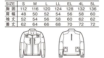 JC-54080 空調服長袖ブルゾン サイズ一覧