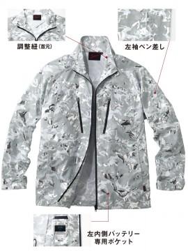 JC-54050 空調服長袖ブルゾン ペン差し 調整紐 バッテリー専用ポケット