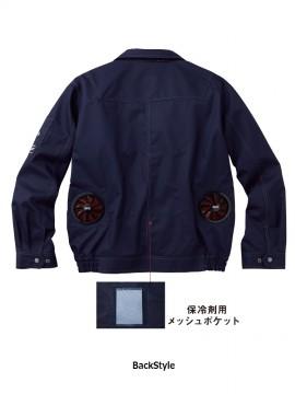 JC-54030 空調服長袖ブルゾン 保冷用メッシュポケット バックスタイル