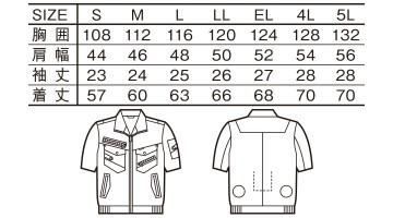 JC-54040 空調服半袖ブルゾン サイズ一覧