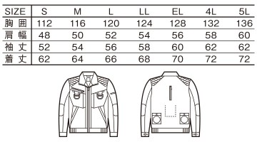JC-54100 空調服長袖ブルゾン サイズ一覧
