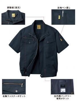 JC-54010 空調服長袖ブルゾン ペン差し 調整紐 バッテリー専用ポケット
