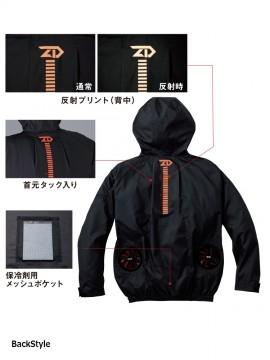 JC-74160 空調服長袖ブルゾン 保冷材用メッシュポケット バックスタイル