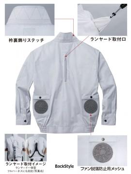 JC-74120 空調服長袖ブルゾン 保冷材用メッシュポケット バックスタイル