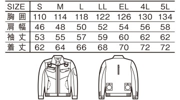 JC-74120 空調服長袖ブルゾン サイズ一覧