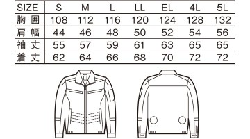 JC-74100 空調服長袖ブルゾン サイズ一覧