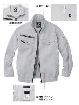 JC-74080 空調服長袖ブルゾン ペン差し 調整紐 バッテリー専用ポケット