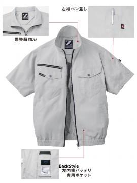 JC-74090 空調服半袖ブルゾン 調整紐 バッテリー専用ポケット
