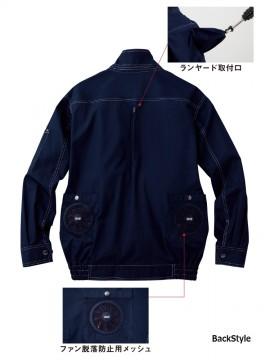 JC-74110 空調服長袖ブルゾン バックスタイル