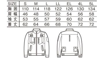 JC-74110 空調服長袖ブルゾン サイズ一覧