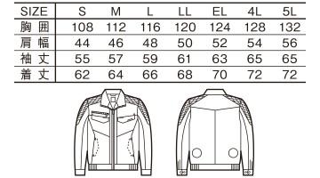 JC-74030 空調服長袖ブルゾン サイズ一覧