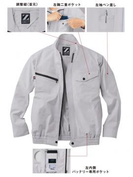 JC-74020 空調服長袖ブルゾン 調整紐 バッテリー専用ポケット 左袖ペン差し