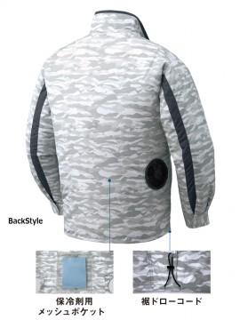 JC-87060 空調服長袖ジャケット 保冷材用メッシュポケット バックスタイル