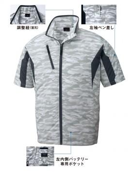 JC-87070 空調服半袖ジャケット 調整紐 バッテリー専用ポケット 左袖ペン差し