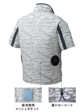 JC-87070 空調服半袖ジャケット 保冷材用メッシュポケット バックスタイル