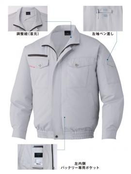 JC-87050 空調服長袖ジャケット 調整紐 バッテリー専用ポケット 左袖ペン差し