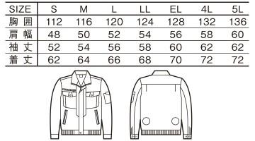 JC-87050 空調服長袖ジャケット サイズ一覧