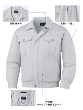 JC-87000 空調服長袖ジャケット 調整紐 バッテリー専用ポケット 左袖ペン差し