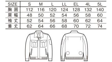 JC-87000 空調服長袖ジャケット サイズ一覧