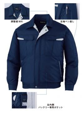 JC-87010 空調服長袖ジャケット 調整紐 バッテリー専用ポケット 左袖ペン差し