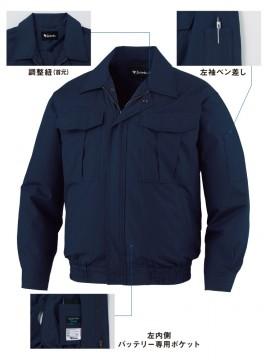 JC-87020 空調服長袖ジャケット 調整紐 バッテリー専用ポケット 左袖ペン差し