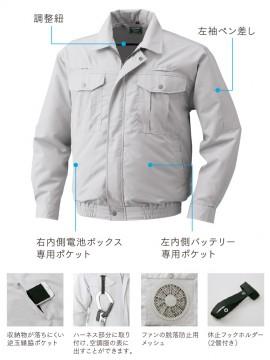 KU9054F ポリエステル製フルハーネス仕様空調服 調整紐 バッテリー専用ポケット 左袖ペン差し