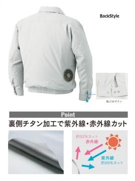 KU90720 屋外作業用空調服 バックスタイル