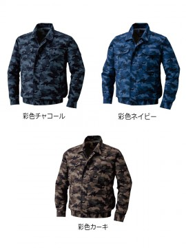 KU91310 綿薄手 迷彩ワーク空調服 カラー一覧