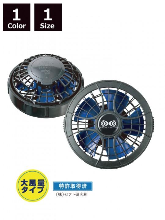 ワンタッチパワーファン ブラック×ブルー(2個)