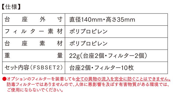 FSBSET2_size.jpg