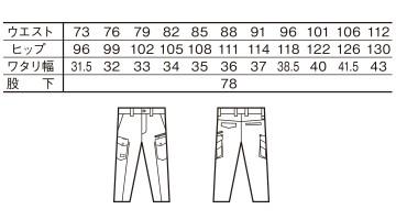 JC-56802 ストレッチノータックカーゴパンツ サイズ一覧