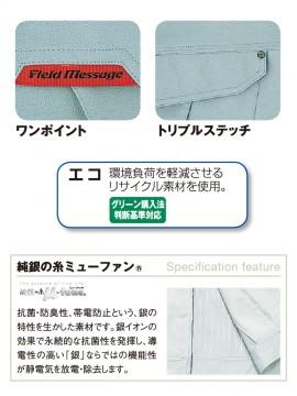 JC-47501 抗菌防臭ツータックパンツ 機能一覧