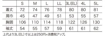 KU-25370 長袖シャツ サイズ表