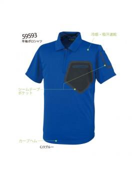 OD-59593 半袖ポロシャツ ポケット・カーブヘム