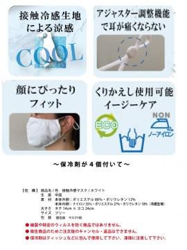 冷触感マスク2_1080.jpg