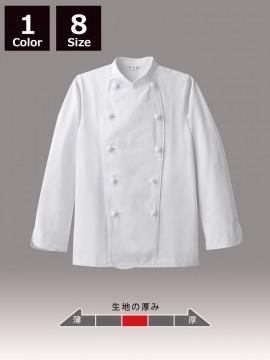 ARB-AS7300 コックコート 男女兼用 長袖 白 ホワイト ユニセックス