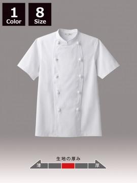 ARB-AS7301 コックコート(男女兼用・半袖)