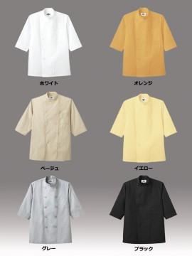 ARB-AS6021 コックシャツ カラー一覧