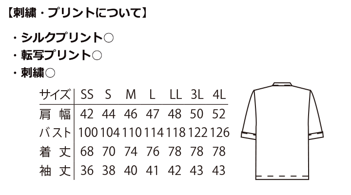 ARB-AS6021 コックシャツ サイズ一覧
