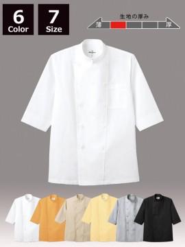 ARB-AS6021 コックシャツ