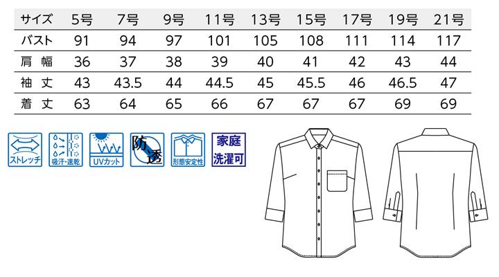 BS-24244 ニットシャツ サイズ