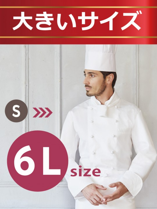 大きいサイズのコックコート